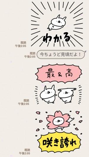 【限定無料スタンプ】うさぎ帝国×H&M スタンプのダウンロード方法とゲットしたあとの使いどころ (6)