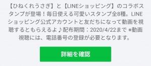 【限定無料スタンプ】ひねくれうさぎ × LINEショッピング スタンプのダウンロード方法とゲットしたあとの使いどころ (1)