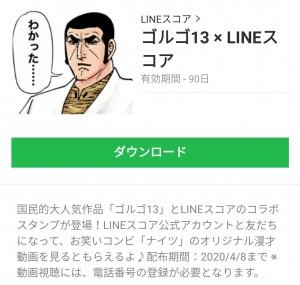 【限定無料スタンプ】ゴルゴ13 × LINEスコア スタンプのダウンロード方法とゲットしたあとの使いどころ (5)