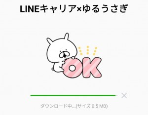 【限定無料スタンプ】LINEキャリア×ゆるうさぎ スタンプのダウンロード方法とゲットしたあとの使いどころ (2)