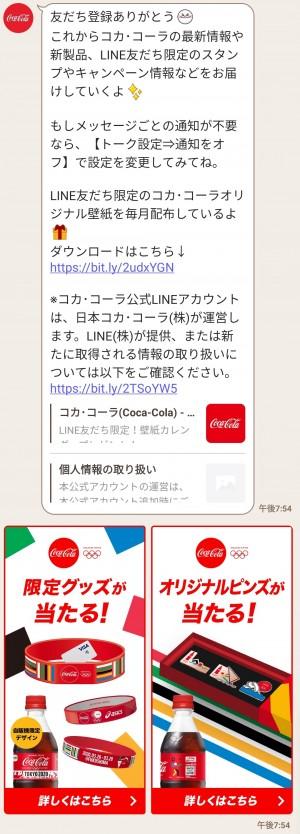 【隠し無料スタンプ】綾鷹 オリジナルスタンプのダウンロード方法とゲットしたあとの使いどころ (3)
