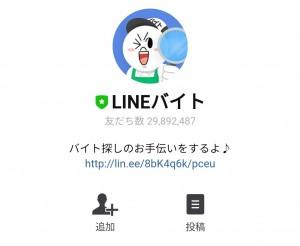 【限定無料スタンプ】LINEバイト×うさぎ帝国 スタンプのダウンロード方法とゲットしたあとの使いどころ (1)