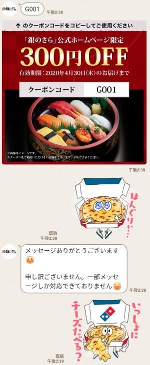 【隠し無料スタンプ】ゆるふわお届け!宅配寿司のすしーぷ スタンプのダウンロード方法とゲットしたあとの使いどころ (4)