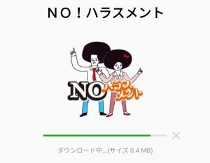 【隠し無料スタンプ】NO!ハラスメント スタンプのダウンロード方法とゲットしたあとの使いどころ (2)