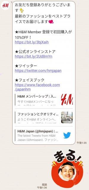 【限定無料スタンプ】うさぎ帝国×H&M スタンプのダウンロード方法とゲットしたあとの使いどころ (3)