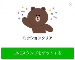 【限定無料スタンプ】ひねくれうさぎ × LINEショッピング スタンプのダウンロード方法とゲットしたあとの使いどころ (3)