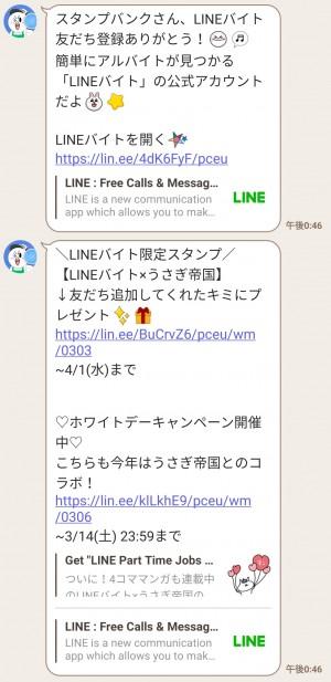 【限定無料スタンプ】LINEバイト×うさぎ帝国 スタンプのダウンロード方法とゲットしたあとの使いどころ (3)