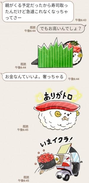 【隠し無料スタンプ】ゆるふわお届け!宅配寿司のすしーぷ スタンプのダウンロード方法とゲットしたあとの使いどころ (6)