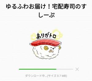 【隠し無料スタンプ】ゆるふわお届け!宅配寿司のすしーぷ スタンプのダウンロード方法とゲットしたあとの使いどころ (2)
