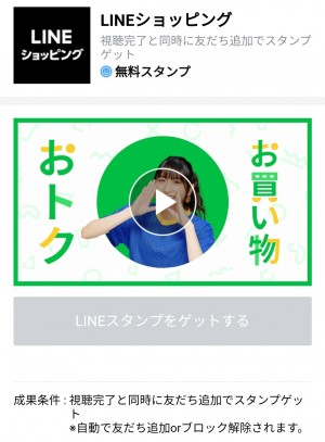 【限定無料スタンプ】ひねくれうさぎ × LINEショッピング スタンプのダウンロード方法とゲットしたあとの使いどころ (2)