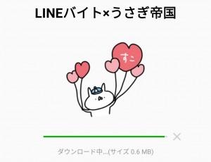 【限定無料スタンプ】LINEバイト×うさぎ帝国 スタンプのダウンロード方法とゲットしたあとの使いどころ (2)