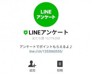 【限定無料スタンプ】ゆるくま×LINEアンケート スタンプのダウンロード方法とゲットしたあとの使いどころ (1)