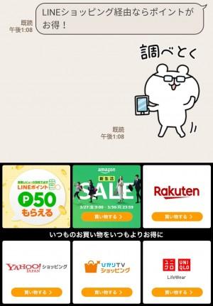 【限定無料スタンプ】ひねくれうさぎ × LINEショッピング スタンプのダウンロード方法とゲットしたあとの使いどころ (6)