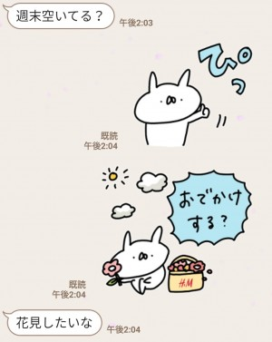 【限定無料スタンプ】うさぎ帝国×H&M スタンプのダウンロード方法とゲットしたあとの使いどころ (5)