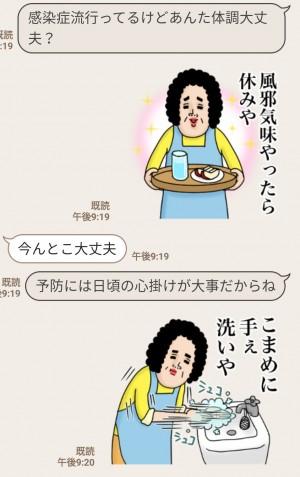 【限定無料スタンプ】母からメッセージ【感染予防編】 スタンプのダウンロード方法とゲットしたあとの使いどころ (3)