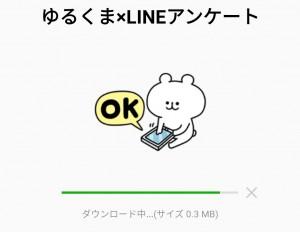【限定無料スタンプ】ゆるくま×LINEアンケート スタンプのダウンロード方法とゲットしたあとの使いどころ (2)