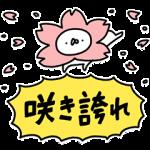 【限定無料スタンプ】うさぎ帝国×H&M スタンプのダウンロード方法とゲットしたあとの使いどころ