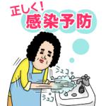 【LINE無料スタンプ速報】母からメッセージ【感染予防編】 スタンプ(2020年04月05日まで)