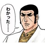 【LINE無料スタンプ速報】ゴルゴ13 × LINEスコア スタンプ(2020年04月08日まで)