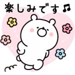 【LINE無料スタンプ速報:隠し】ガーリーくまさん×スマイルゼミ スタンプ(2020年04月06日まで)