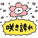 【LINE無料スタンプ速報】うさぎ帝国×H&M スタンプ(2020年04月20日まで)
