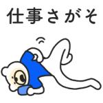 【LINE無料スタンプ速報】働くけたくまの日常 スタンプ(2020年04月27日まで)
