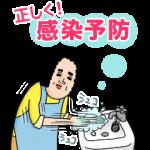 【限定無料スタンプ】母からメッセージ【感染予防編】 スタンプのダウンロード方法とゲットしたあとの使いどころ