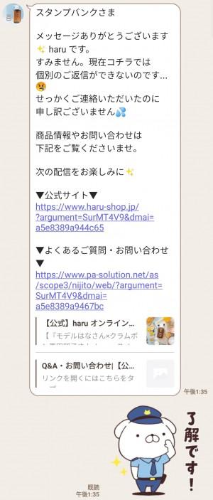 【限定無料スタンプ】ゆるくま×haruシャンプー スタンプのダウンロード方法とゲットしたあとの使いどころ (5)