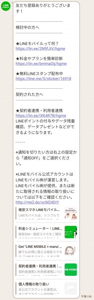 【限定無料スタンプ】LINEモバイル×まるいすたんぷ スタンプのダウンロード方法とゲットしたあとの使いどころ (3)