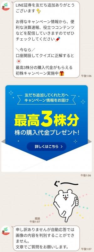 【限定無料スタンプ】うさぎゅーん!× LINE証券 スタンプのダウンロード方法とゲットしたあとの使いどころ (3)