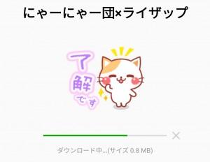 【限定無料スタンプ】にゃーにゃー団×ライザップ スタンプのダウンロード方法とゲットしたあとの使いどころ (2)