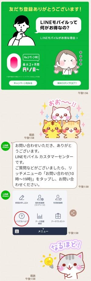 【限定無料スタンプ】LINEモバイル×まるいすたんぷ スタンプのダウンロード方法とゲットしたあとの使いどころ (4)