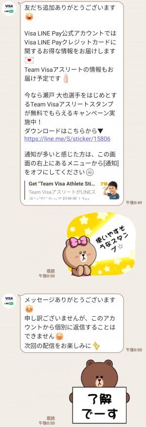 【限定無料スタンプ】Team Visa アスリートスタンプのダウンロード方法とゲットしたあとの使いどころ (3)