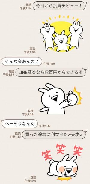 【限定無料スタンプ】うさぎゅーん!× LINE証券 スタンプのダウンロード方法とゲットしたあとの使いどころ (5)
