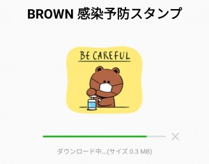 【限定無料スタンプ】BROWN 感染予防スタンプのダウンロード方法とゲットしたあとの使いどころ (2)