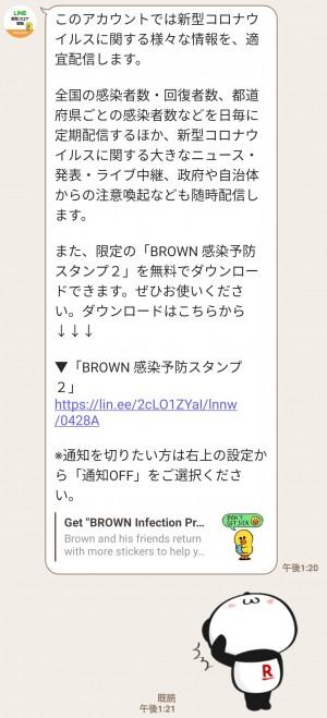 【限定無料スタンプ】BROWN 感染予防スタンプ2 スタンプのダウンロード方法とゲットしたあとの使いどころ (3)