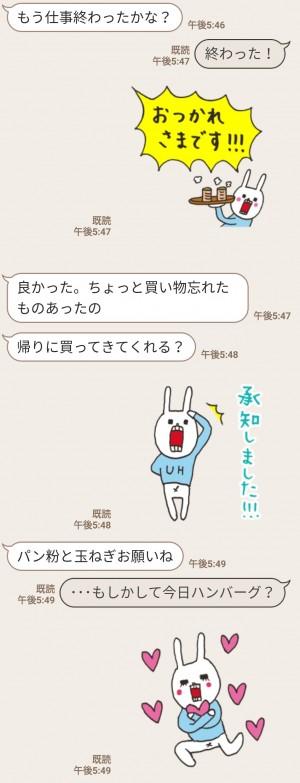 【隠し無料スタンプ】ウサギのウーの敬語スタンプのダウンロード方法とゲットしたあとの使いどころ (4)