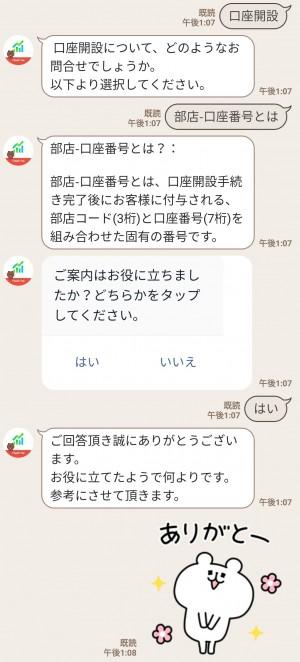 【限定無料スタンプ】うさぎゅーん!× LINE証券 スタンプのダウンロード方法とゲットしたあとの使いどころ (4)