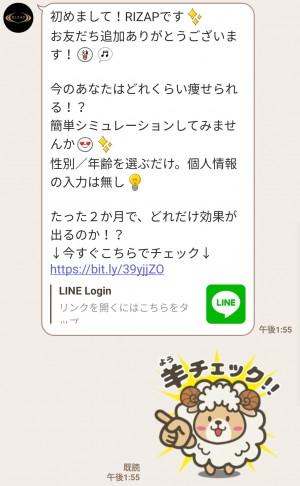 【限定無料スタンプ】にゃーにゃー団×ライザップ スタンプのダウンロード方法とゲットしたあとの使いどころ (4)