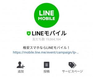 【限定無料スタンプ】LINEモバイル×まるいすたんぷ スタンプのダウンロード方法とゲットしたあとの使いどころ (1)
