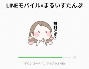 【限定無料スタンプ】LINEモバイル×まるいすたんぷ スタンプのダウンロード方法とゲットしたあとの使いどころ (2)