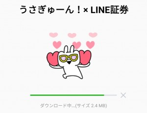 【限定無料スタンプ】うさぎゅーん!× LINE証券 スタンプのダウンロード方法とゲットしたあとの使いどころ (2)