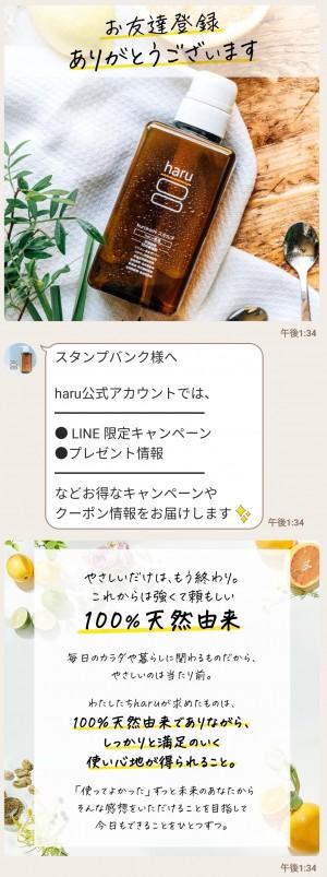 【限定無料スタンプ】ゆるくま×haruシャンプー スタンプのダウンロード方法とゲットしたあとの使いどころ (3)