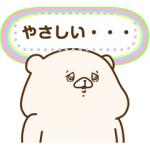【LINE無料スタンプ速報:隠し】ともだちはくまメッセージスタンプ(2020年04月18日まで)