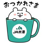 【LINE無料スタンプ速報】ゆるくま×JA共済 スタンプ(2020年05月18日まで)