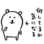 【LINE無料スタンプ速報:隠し】スタンプ プレミアム×自分ツッコミくま スタンプ(2020年05月22日まで)