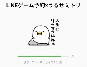 【限定無料スタンプ】LINEゲーム予約×うるせぇトリ スタンプのダウンロード方法とゲットしたあとの使いどころ (2)