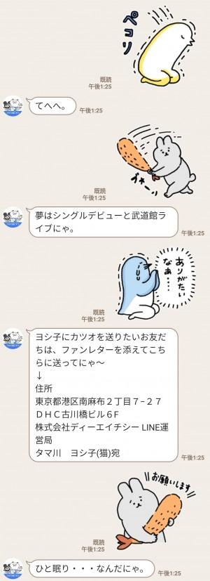 【限定無料スタンプ】いつも近くに♪タマ川ヨシ子(猫)第21弾 スタンプのダウンロード方法とゲットしたあとの使いどころ (3)