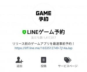 【限定無料スタンプ】LINEゲーム予約×うるせぇトリ スタンプのダウンロード方法とゲットしたあとの使いどころ (1)
