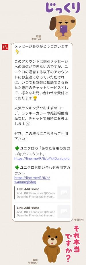 【限定無料スタンプ】エヴァンゲリオンUT限定スタンプのダウンロード方法とゲットしたあとの使いどころ (4)